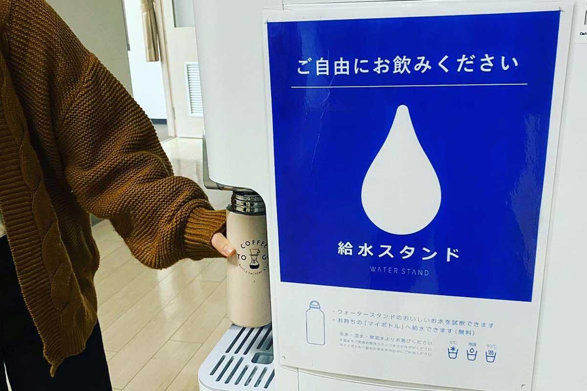 東京薬科大給水スポット取り組み