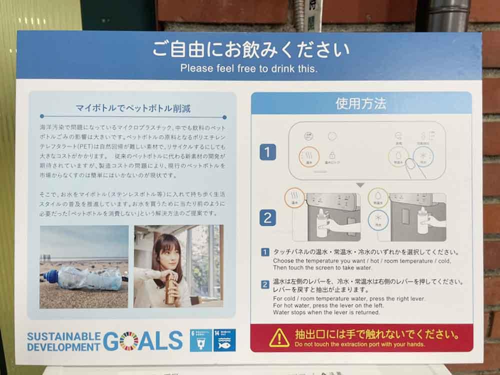 東京薬科大SDGs