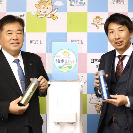 埼玉県 所沢市「プラスチックごみ削減の推進に関する協定」を締結