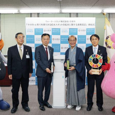 京都府 京都市「マイボトル等で利用できる給水スポットの拡大に関する連携協定」を締結