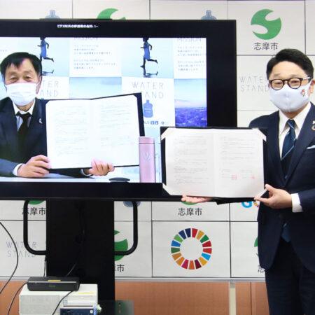 三重県 志摩市「マイボトル等で利用できる給水機の設置に関する連携協定」を締結