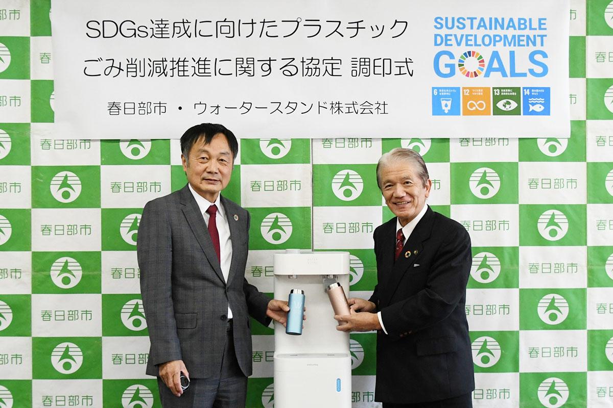 埼玉県 春日部市「SDGs達成に向けたプラスチックごみ削減推進に関する協定」を締結