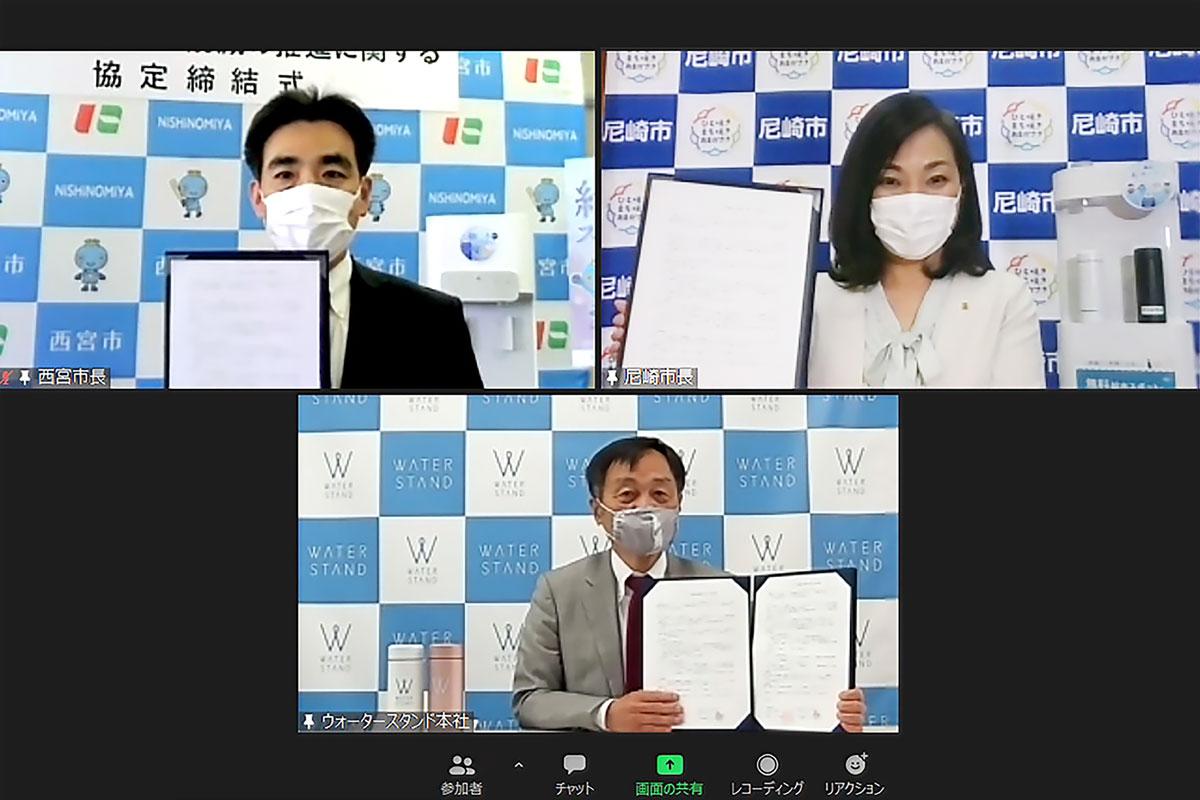 兵庫県 尼崎市 西宮市「プラスチックごみ削減の推進に関する協定」を締結