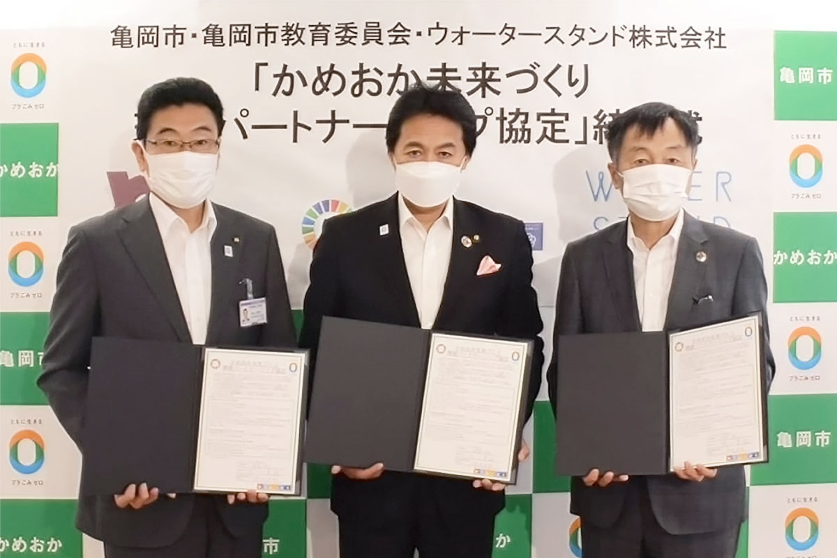 京都府 亀岡市「かめおか未来づくり環境パートナーシップ協定」を締結