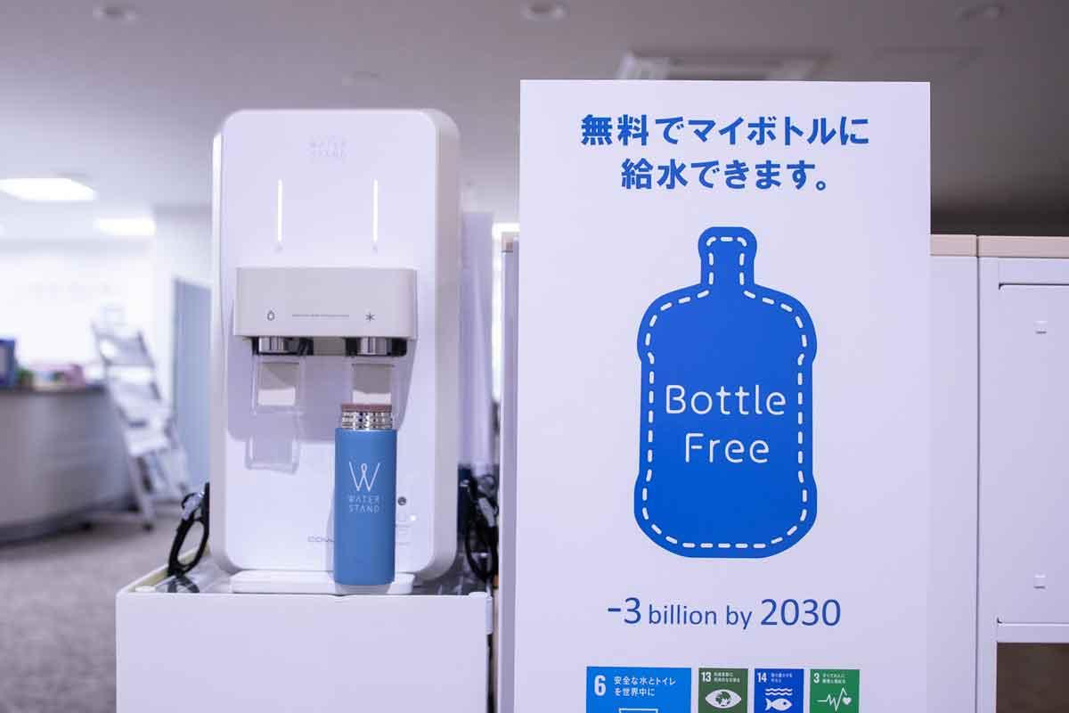マイボトル 給水