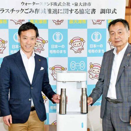 大阪府 泉大津市 「プラスチックごみ削減に関する協定」を締結