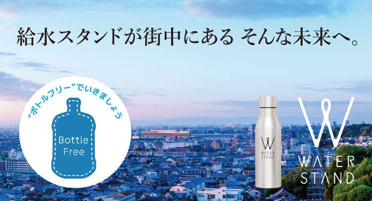 「ボトルフリープロジェクト」