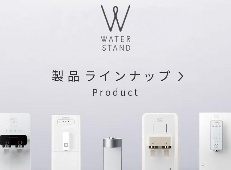 ウォータースタンド 製品ラインナップ